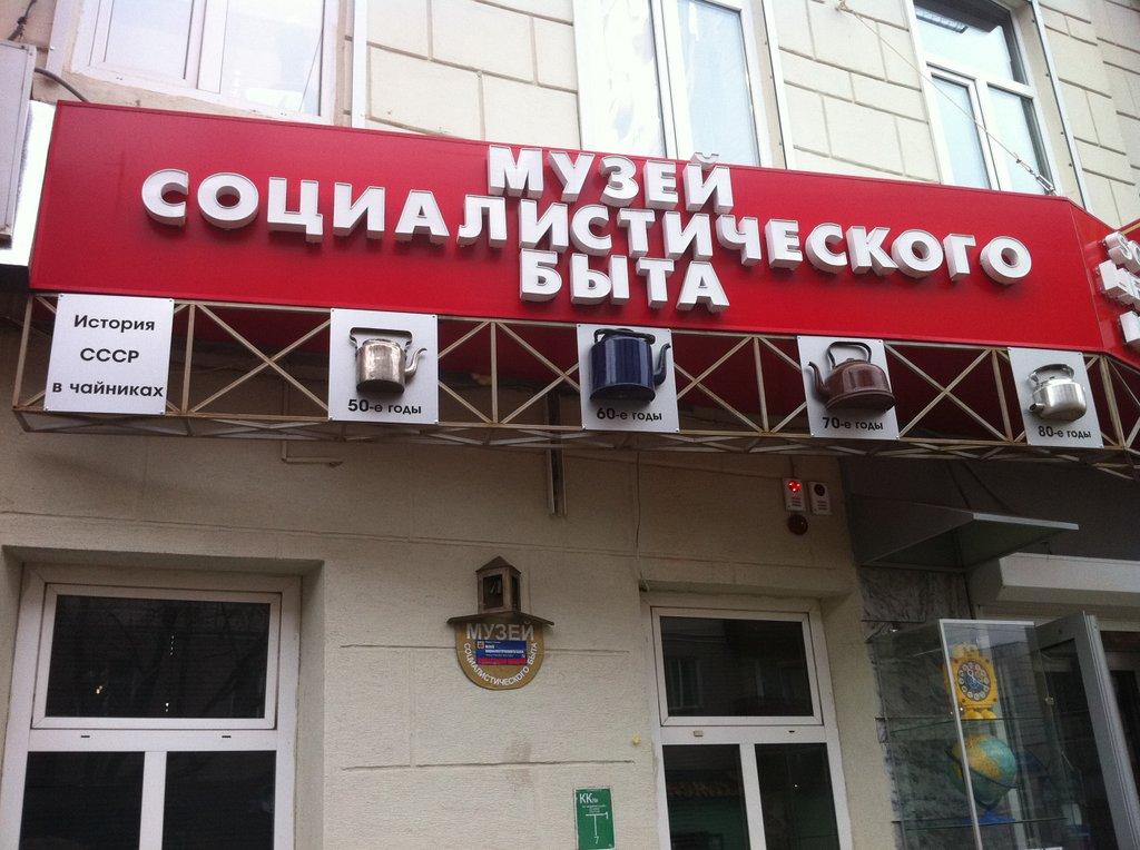 1136 Музей социалистического быта в Казани