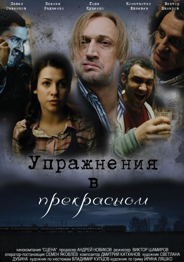 Russkie Filmi 2011 http://afisha.altune.ru/russkie-filmi-2013.html