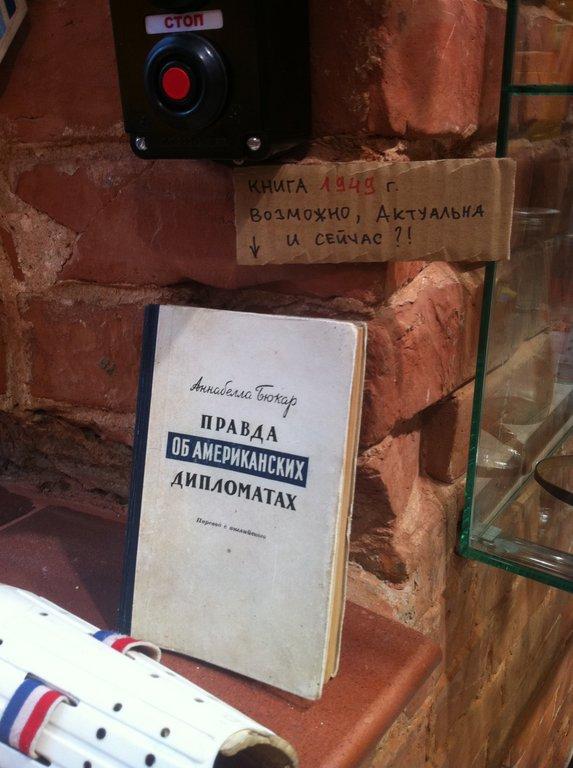3121 Музей социалистического быта в Казани