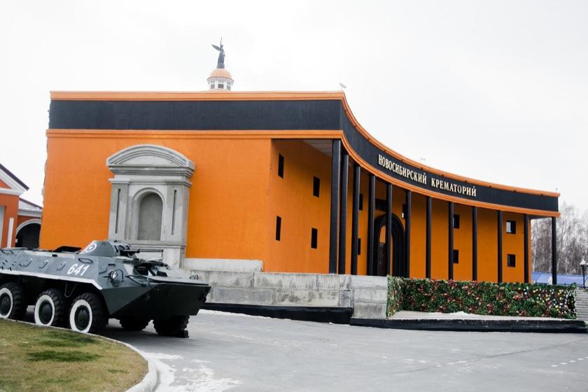 3334 Новосибирский крематорий