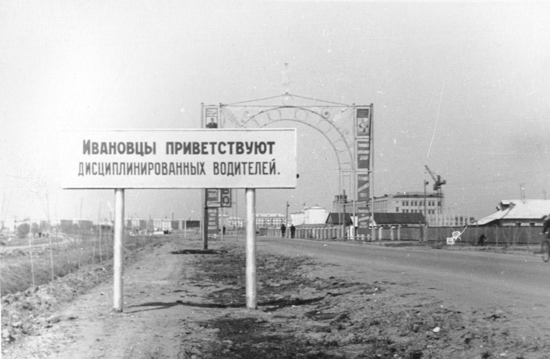 618 Иваново в 60 е годы
