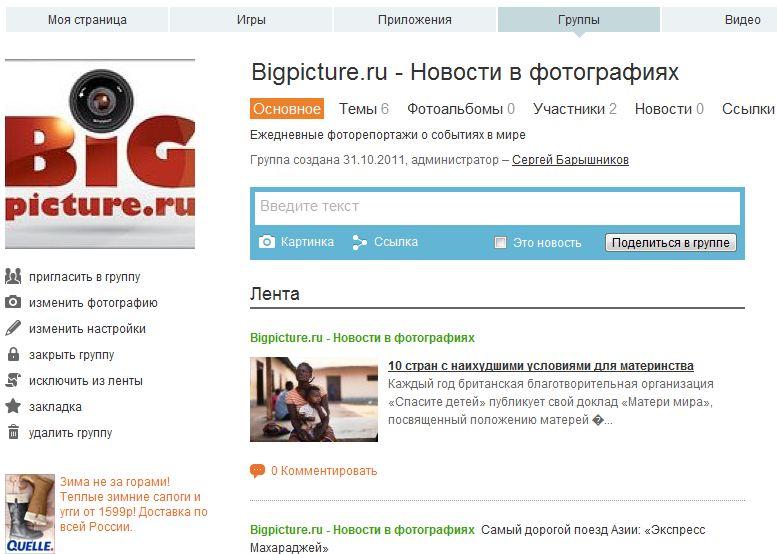 Bigpicture.ru открыла группу в Одноклассниках