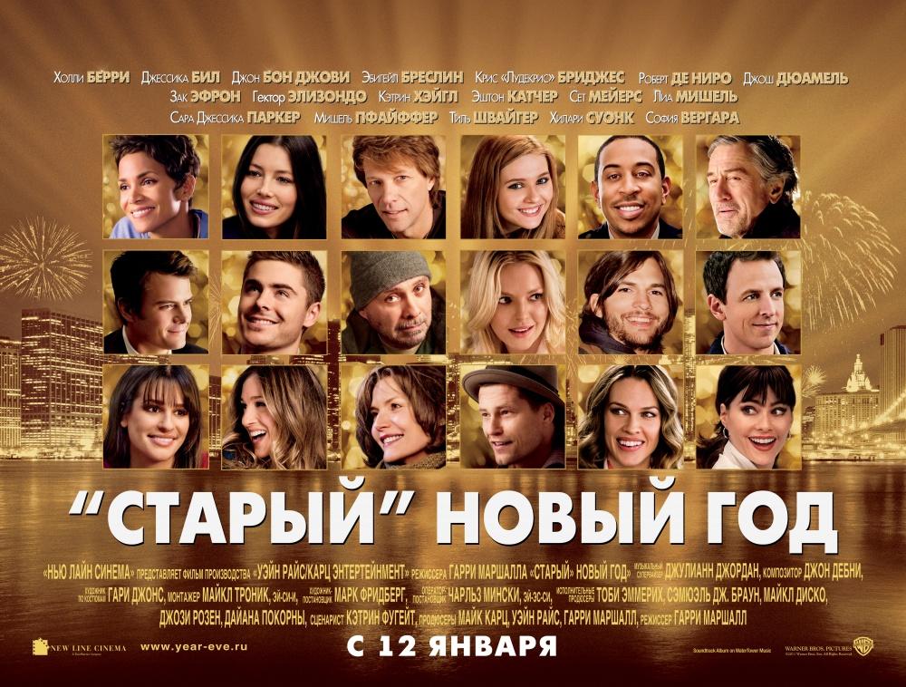 0523 Кинопремьеры января 2012