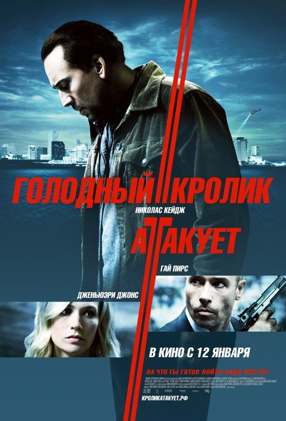 0721 Кинопремьеры января 2012