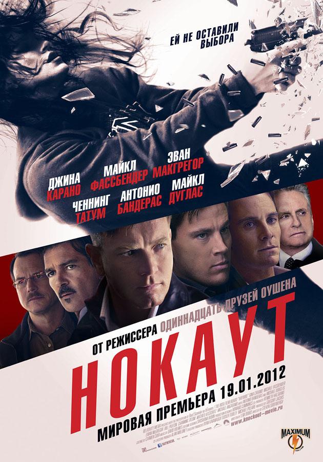 0821 Кинопремьеры января 2012