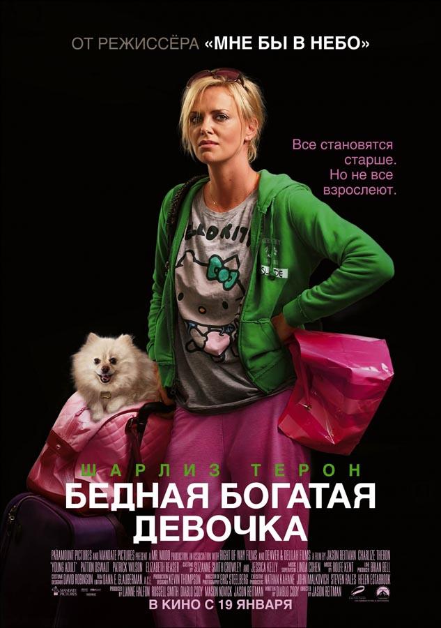 10162 Кинопремьеры января 2012