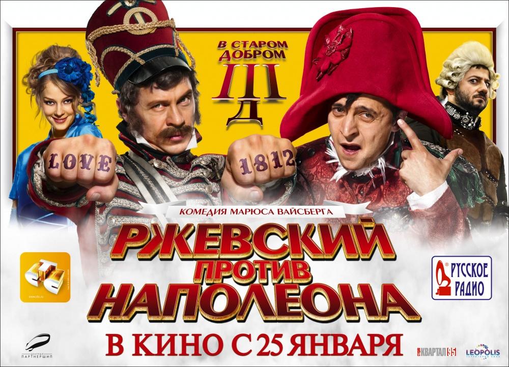 14144 Кинопремьеры января 2012