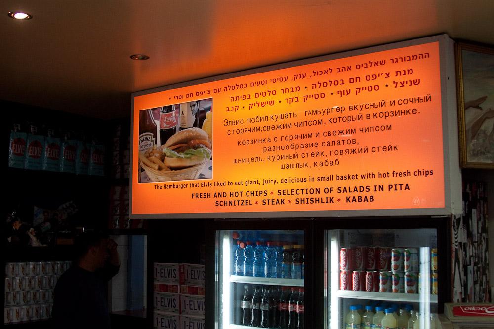 18109 Кафе Elvis в Израиле