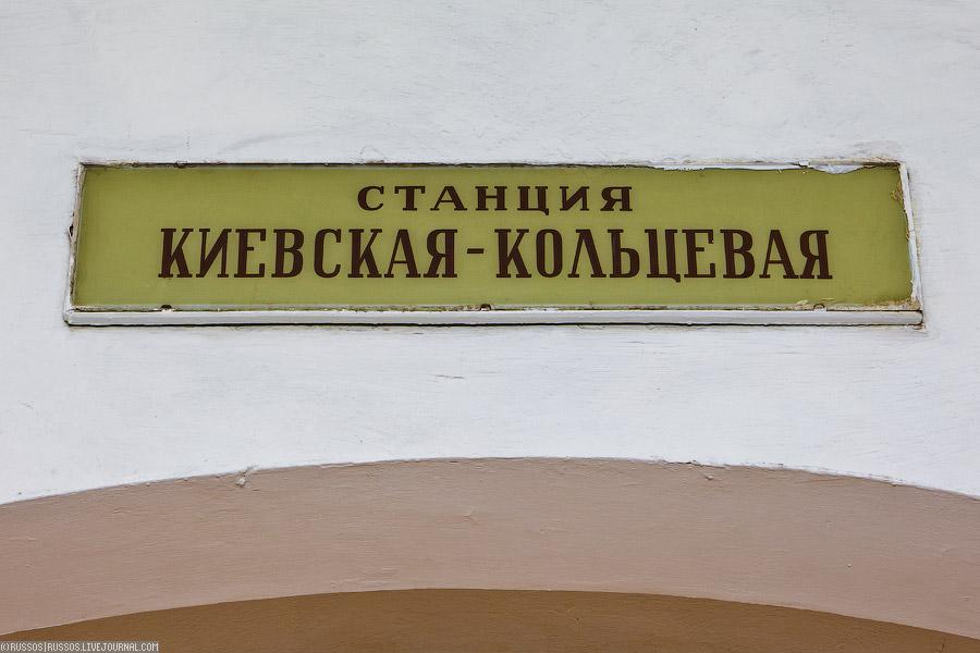 3207 Станция «Киевская кольцевая»