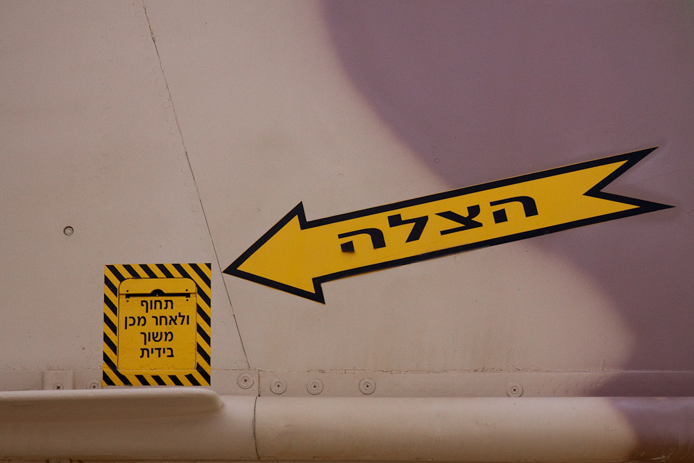 4205 Музей ВВС Израиля
