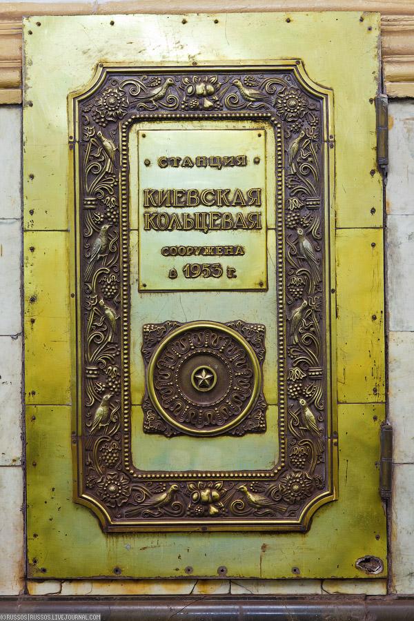 8120 Станция «Киевская кольцевая»