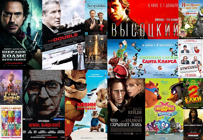 BIGPIC3 Кинопремьеры декабря 2011