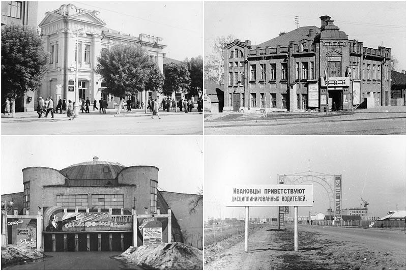 BIGPIC61 Иваново в 60 е годы
