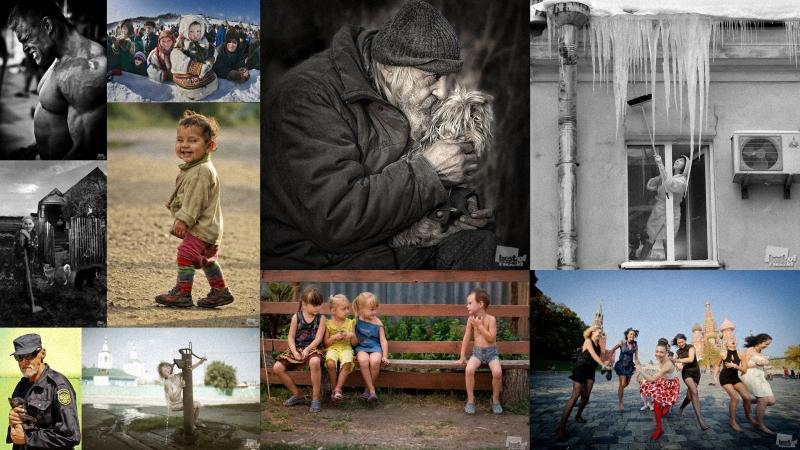 конкурс люди Лучшие фотографии России 2011. Номинация Люди
