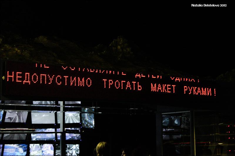 1061 Путешествие в игрушечную Россию: Гранд Макет на январь 2012