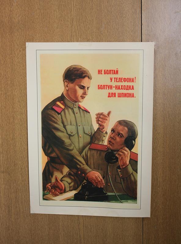 Картинки не болтай лишнего по телефону, советских
