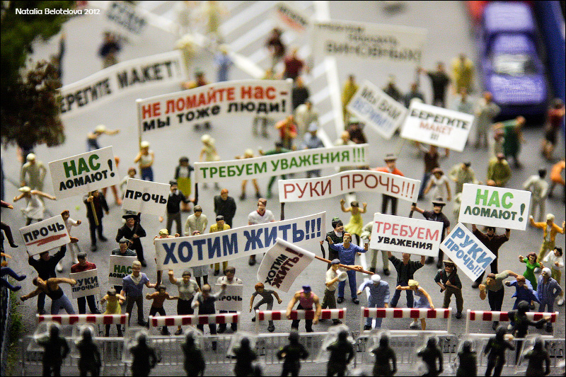 951 Путешествие в игрушечную Россию: Гранд Макет на январь 2012