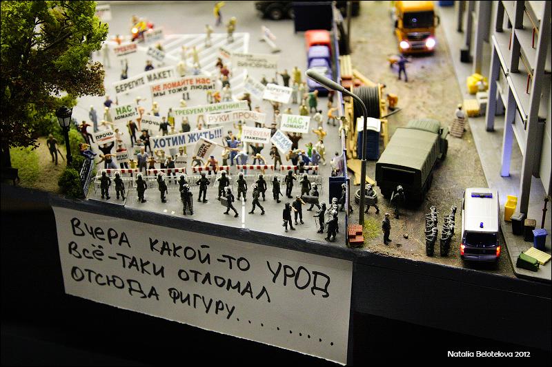 961 Путешествие в игрушечную Россию: Гранд Макет на январь 2012