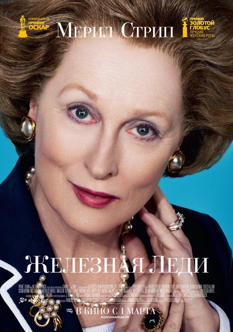 0160 Кинопремьеры марта 2012