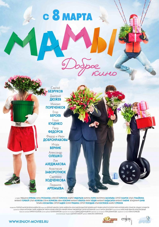 Смотреть онлайн фильм Мамы бесплатно.