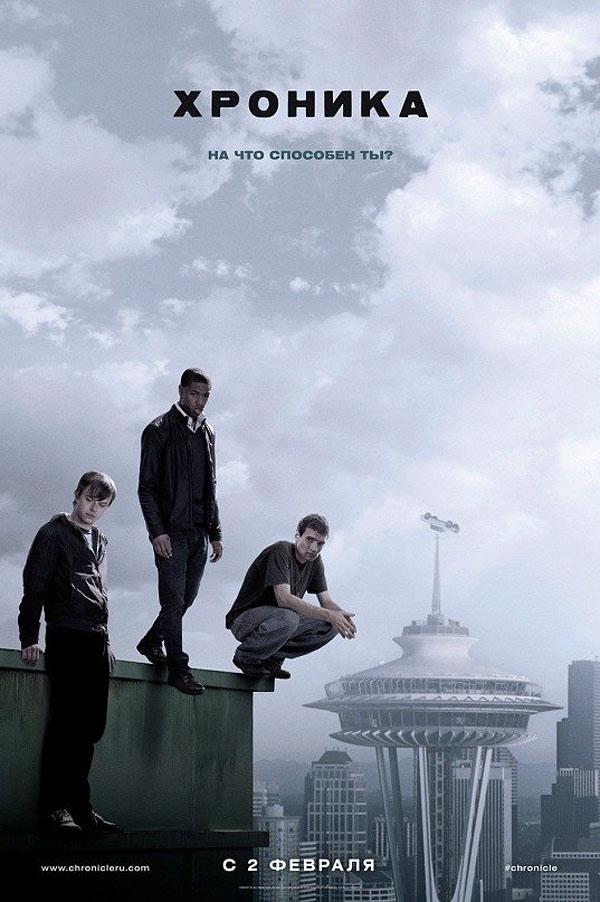 03 Кинопремьеры февраля 2012
