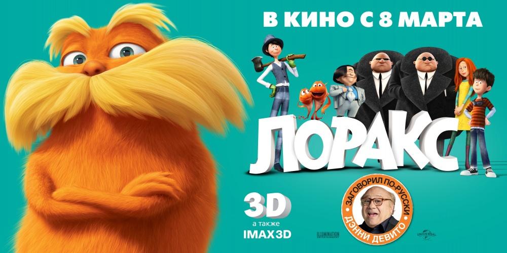 0510 Кинопремьеры марта 2012
