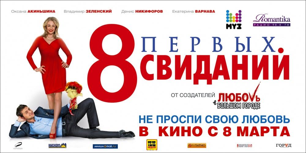 087 Кинопремьеры марта 2012