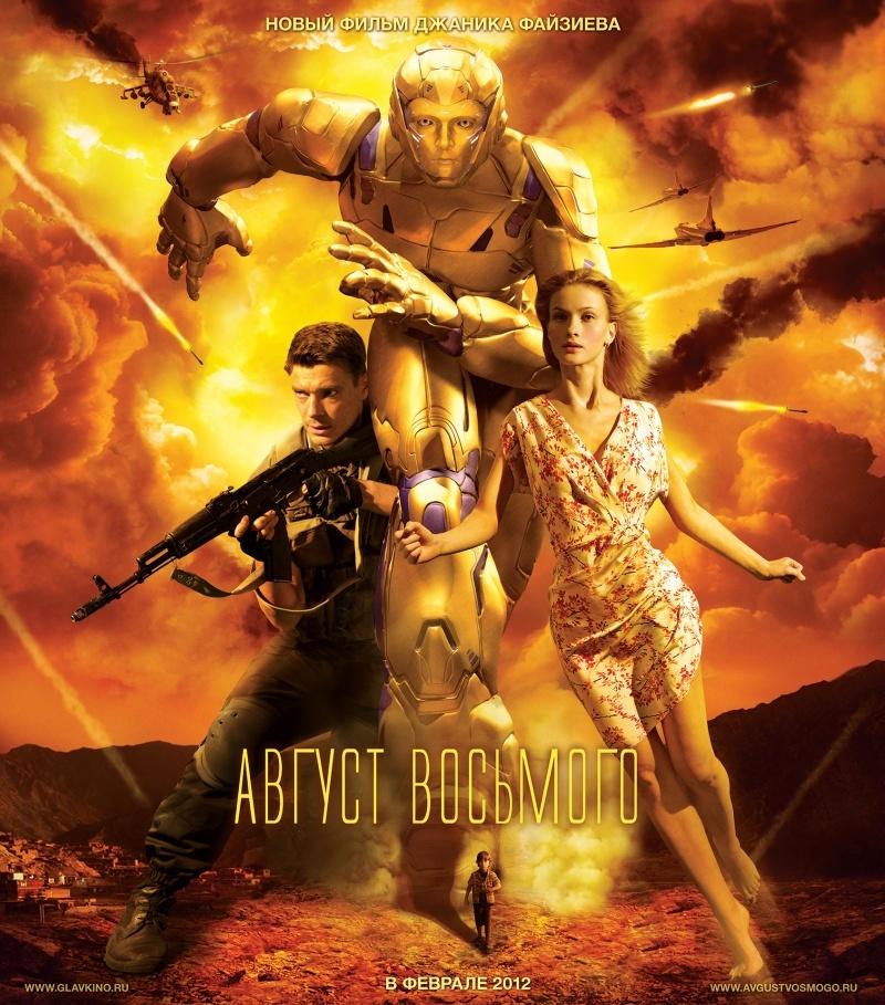 131 Кинопремьеры февраля 2012