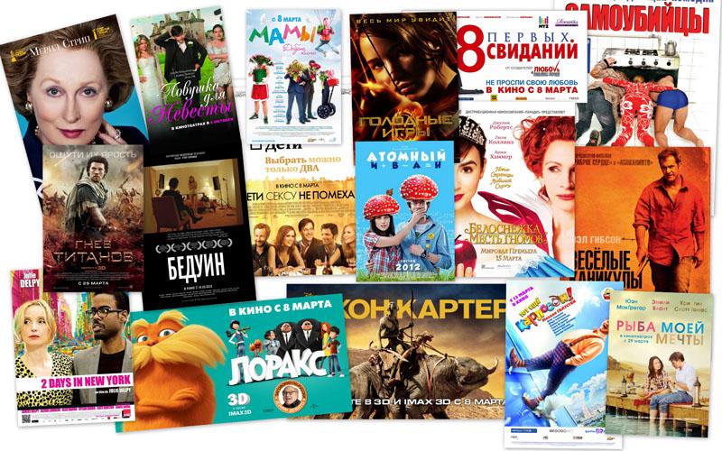 Кинопремьеры марта2012
