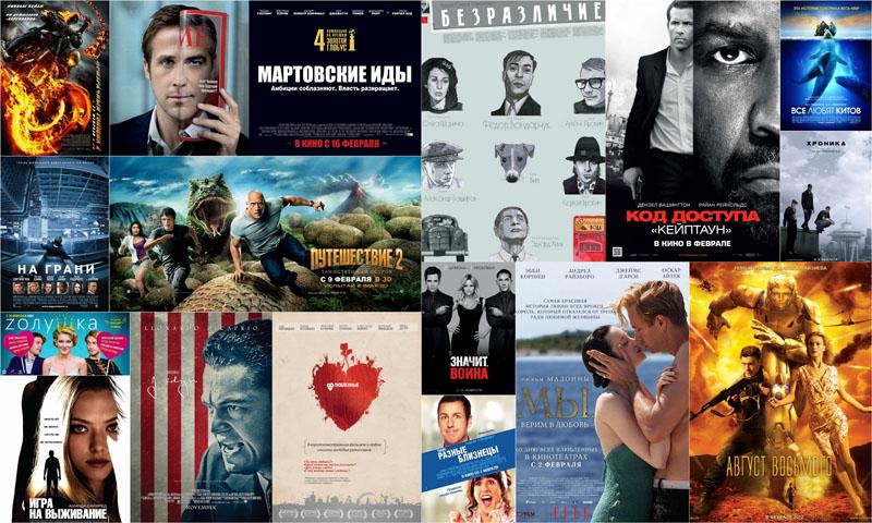 BIGPIC4 Кинопремьеры февраля 2012