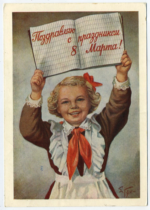 0048 573x800 Старые открытки к 8 марта