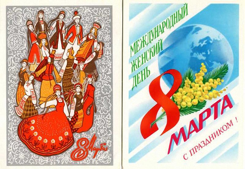 0233 Старые открытки к 8 марта