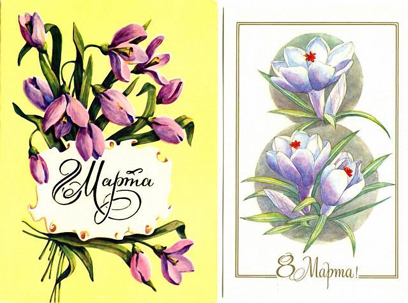 0251 Старые открытки к 8 марта