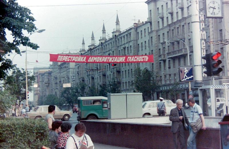 Перестроечная Москва 1989года