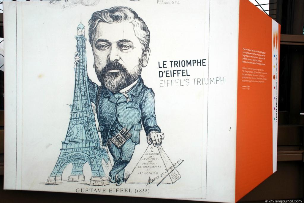 4414 Как выглядит Париж с Эйфелевой башни?