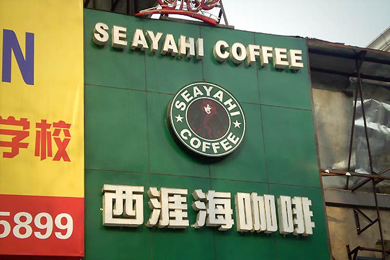476 10 компаний подделок в Китае