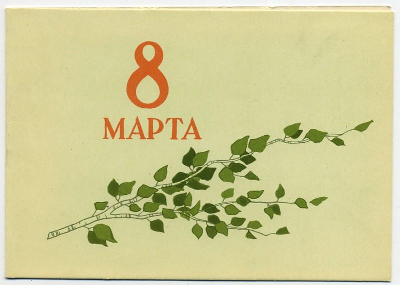 8marta 57 SH08864 enl 800x571 Старые открытки к 8 марта