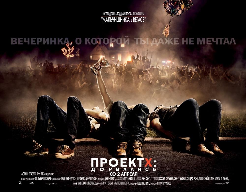 011 Кинопремьеры апреля 2012