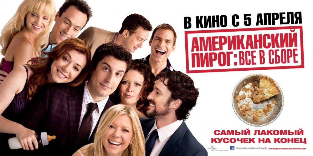 021 Кинопремьеры апреля 2012