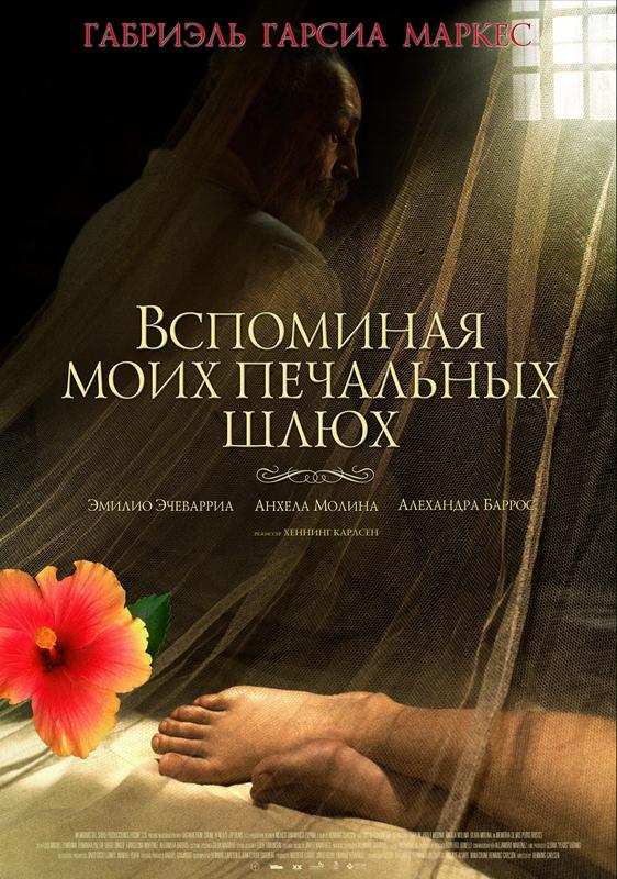 041 Кинопремьеры апреля 2012