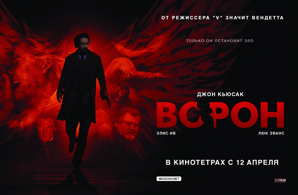 051 Кинопремьеры апреля 2012