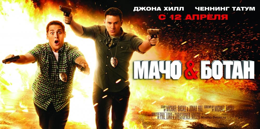 061 Кинопремьеры апреля 2012
