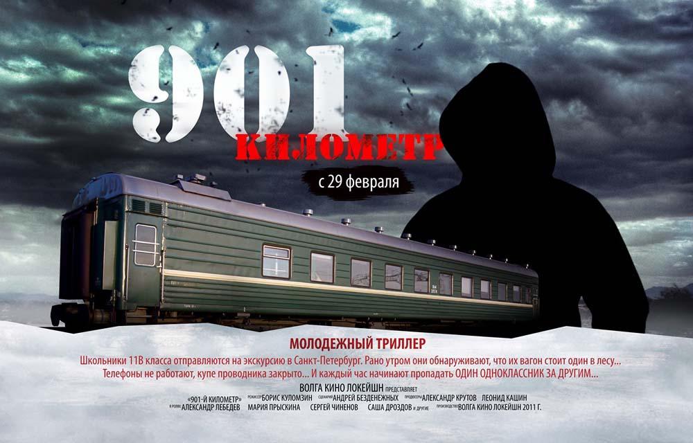 081 Кинопремьеры апреля 2012