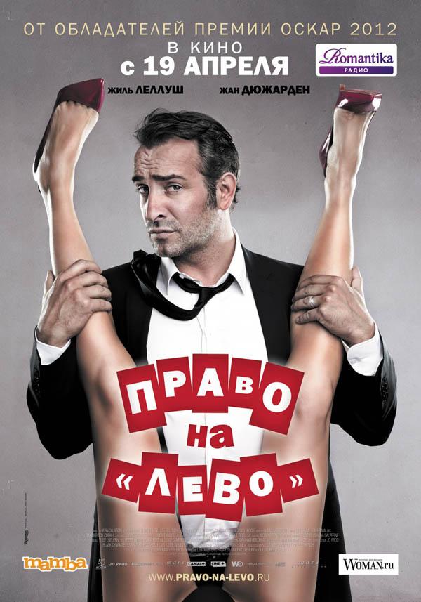 11 Кинопремьеры апреля 2012