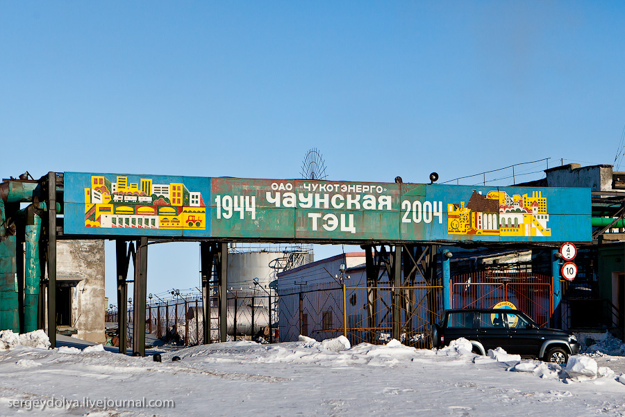 2143 Певек   самый северный город России