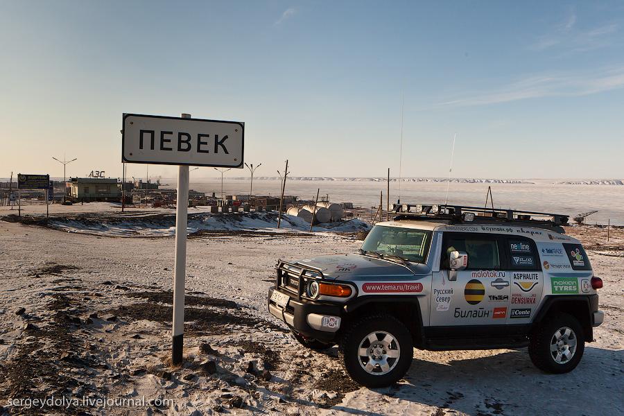 3010 Певек   самый северный город России
