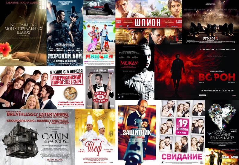 BIGPIC1 Кинопремьеры апреля 2012