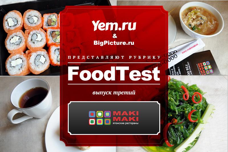 maki Вся правда о доставке еды: Ресторан Маки Маки