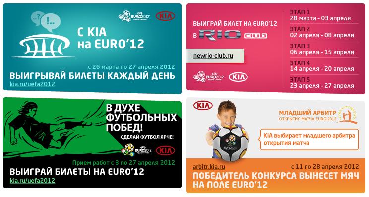 С KIA на EURO'2012: четыре интересных конкурса