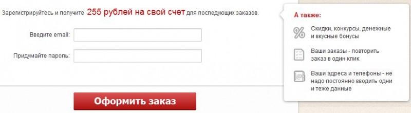 registr 800x220 Вся правда о доставке еды: Ресторан Маки Маки